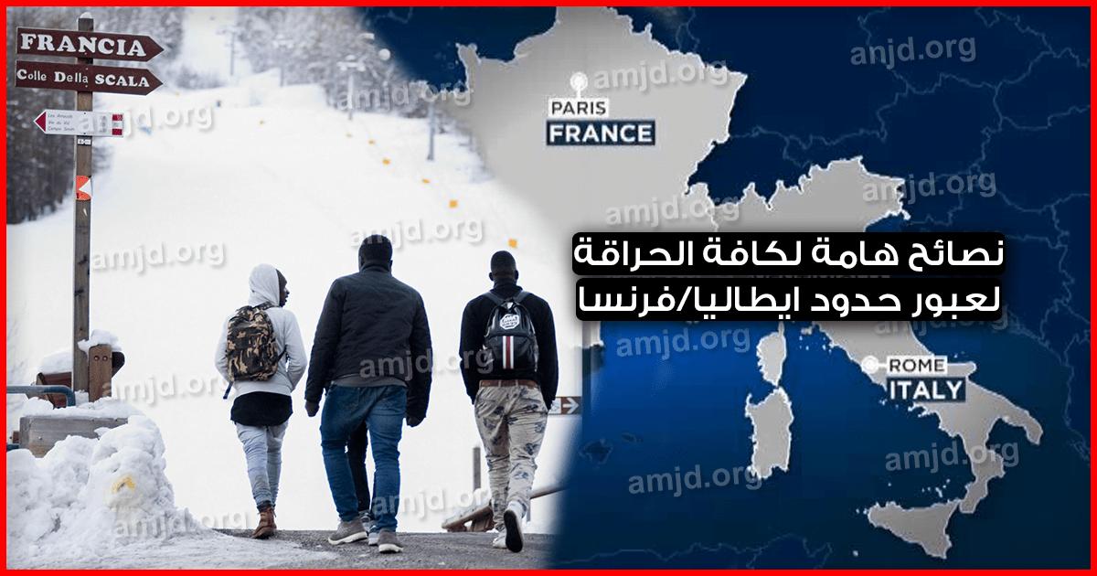 نصائح هامة لكافة الحراقة وطالبي اللجوء الراغبين في عبور الحدود من ايطاليا الى فرنسا أو ألمانيا