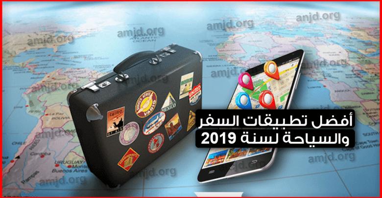أفضل-تطبيقات-السفر-والسياحة-لسنة-2019-كيف-تجعل-سفرك-رخيصا-عشر-مرات-(وداعا-مكاتب-السفر)