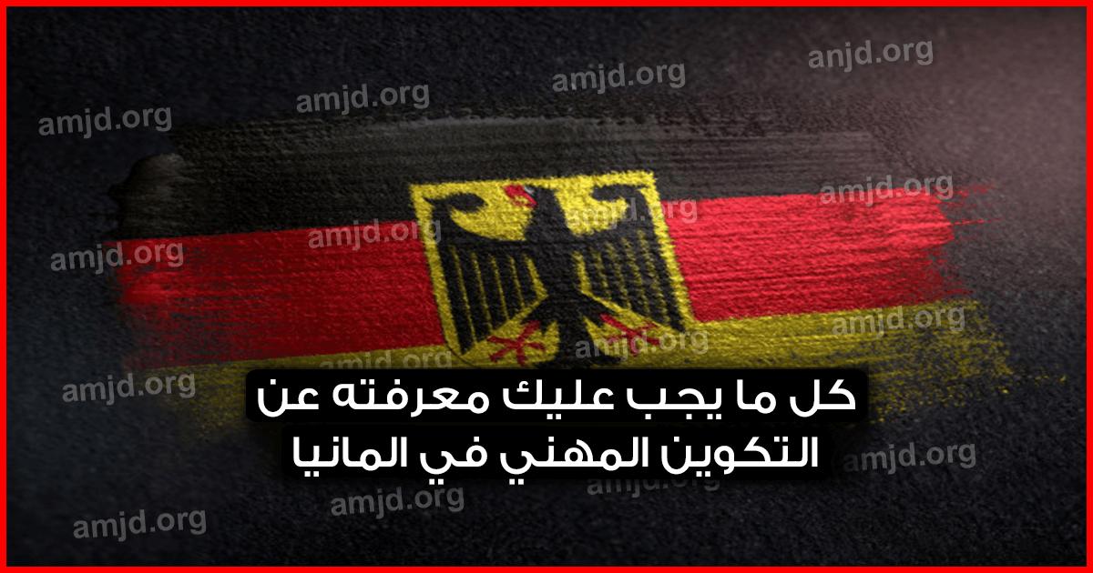 التكوين-المهني-في-المانيا-..-هذا-ما-يجب-أن-تعرفه-عن-الاوسبيلدونغ---Ausbildung-في-المانيا