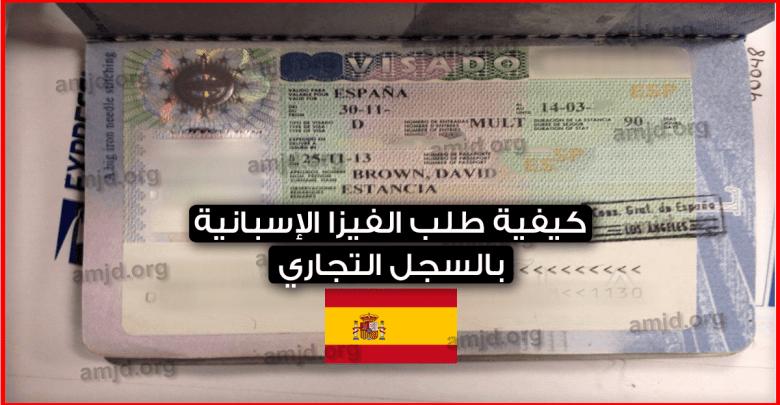 السفر-الى-اسبانيا-..-كيفية-طلب-الفيزا-بالسجل-التجاري-للتجار-وأصحاب-المحلات-الصغيرة