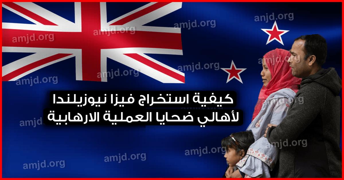 خاص-..-كيفية-استخراج-فيزا-نيوزيلندا-لأهالي-ضحايا-العملية-الارهابية-في-كرايستشيرش