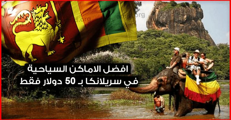 سافر-فأنت-لست-شجرة-..-بـ-50-دولار-فقط-يمكنك-زيارة-افضل-الاماكن-السياحية-في-سريلانكا