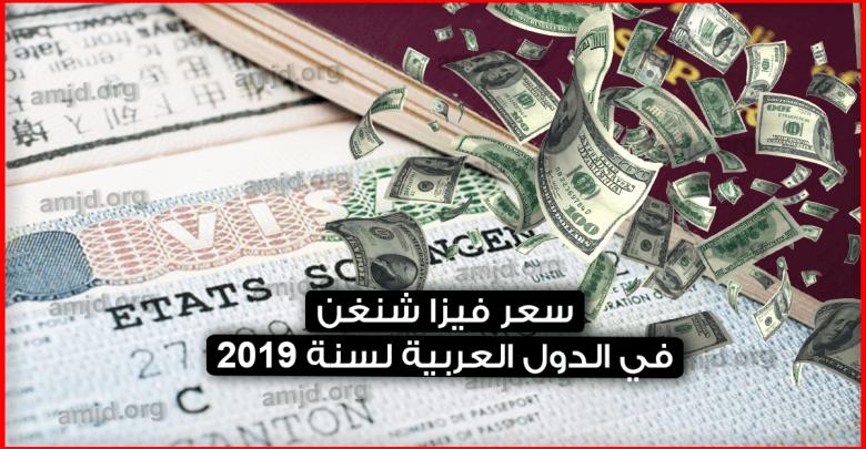 سعر فيزا شنغن في الدول العربية لسنة 2019 .. (لا تنسى احضار الآلة الحاسبة)