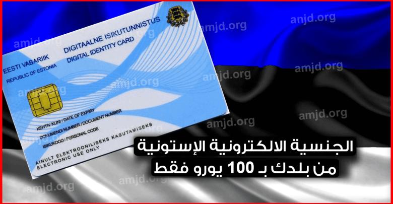 طريقة-الحصول-على-الجنسية-الالكترونية-الإستونية-من-بلدك-بـ-100-يورو-فقط
