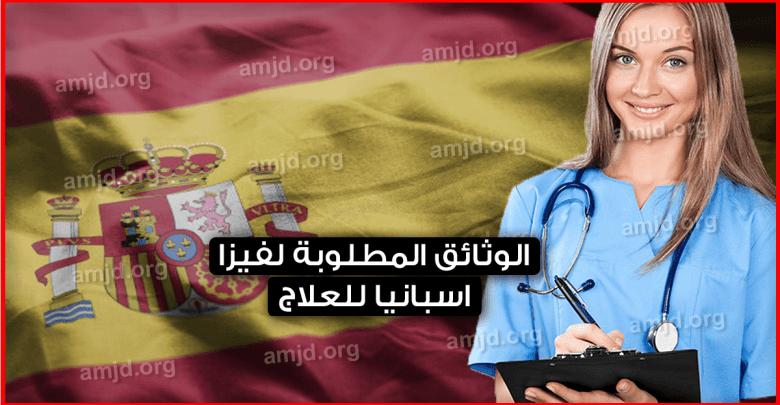 Photo of ملف فيزا اسبانيا للعلاج .. تعرف على الوثائق المطلوبة للعلاج في اسبانيا