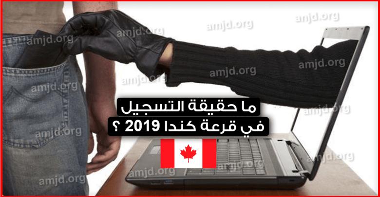 هام-جدا-..-احذروا-مواقع-نصابة-تحتال-على-الناس-باسم-التسجيل-في-قرعة-الهجرة-الى-كندا-2019