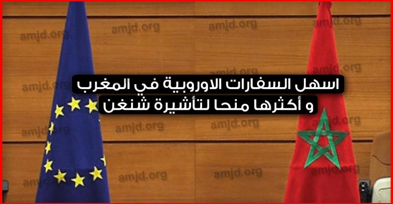 اسهل-السفارات-الاوروبية-في-المغرب-و-أكثرها-منحا-لتأشيرة-شنغن-وفق-الإحصائيات-الصادرة-في-2019