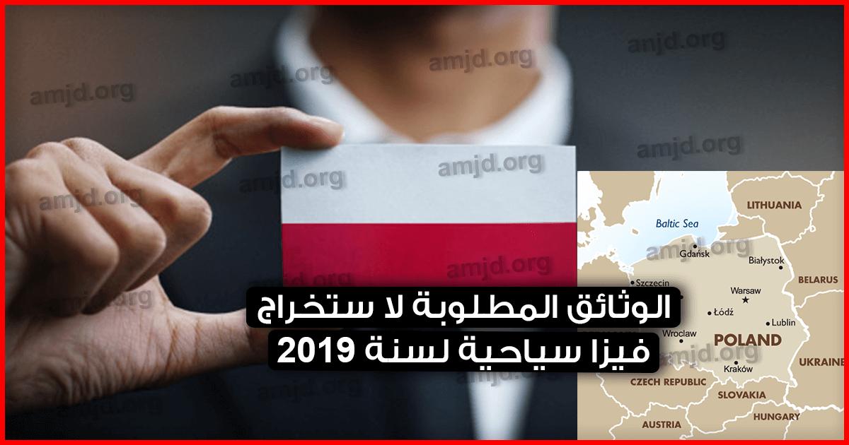السفر-الى-بولندا-..-هذه-هي-الوثائق-المطلوبة-لا-ستخراج-فيزا-سياحية-لسنة-2019