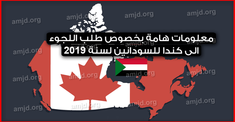 Photo of اللجوء الى كندا للسودانيين 2019 .. هذا ما يجب عليك معرفته بخصوص هذا الموضوع