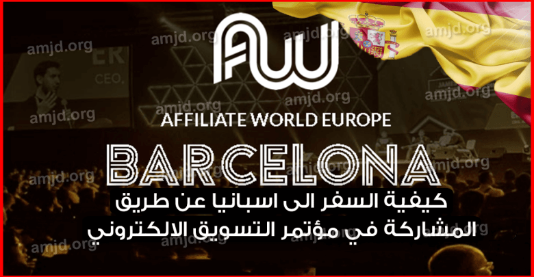 Photo of فرصة للحصول على فيزا اسبانيا من خلال الحضور الى مؤتمر Affiliate World Europe 2019