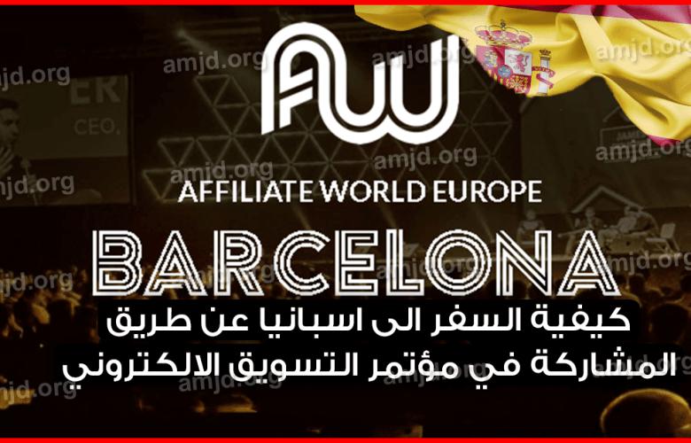 فرصة-للحصول-على-فيزا-اسبانيا-من-خلال-الحضور-الى-مؤتمر-Affiliate-World-Europe-2019