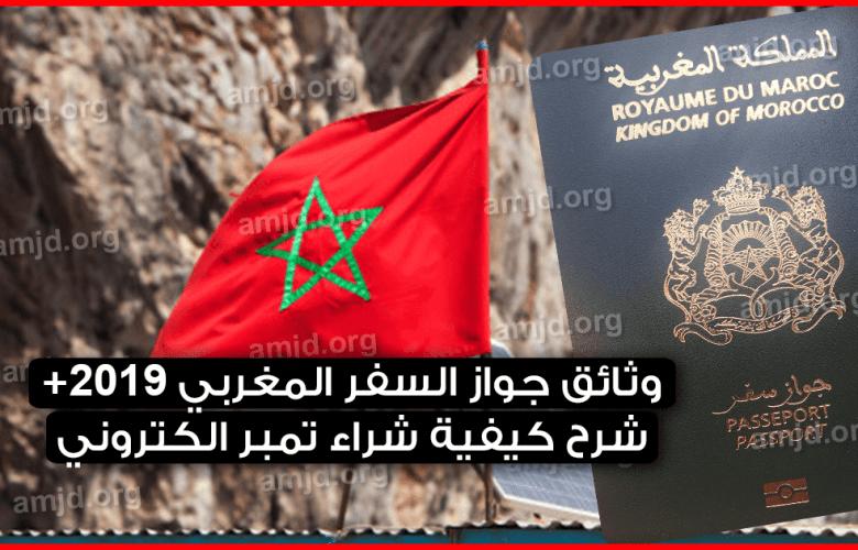 وثائق-جواز-السفر-المغربي-2019-وفق-آخر-التغيرات-+-شرح-كيفية-شراء-تمبر-الكتروني