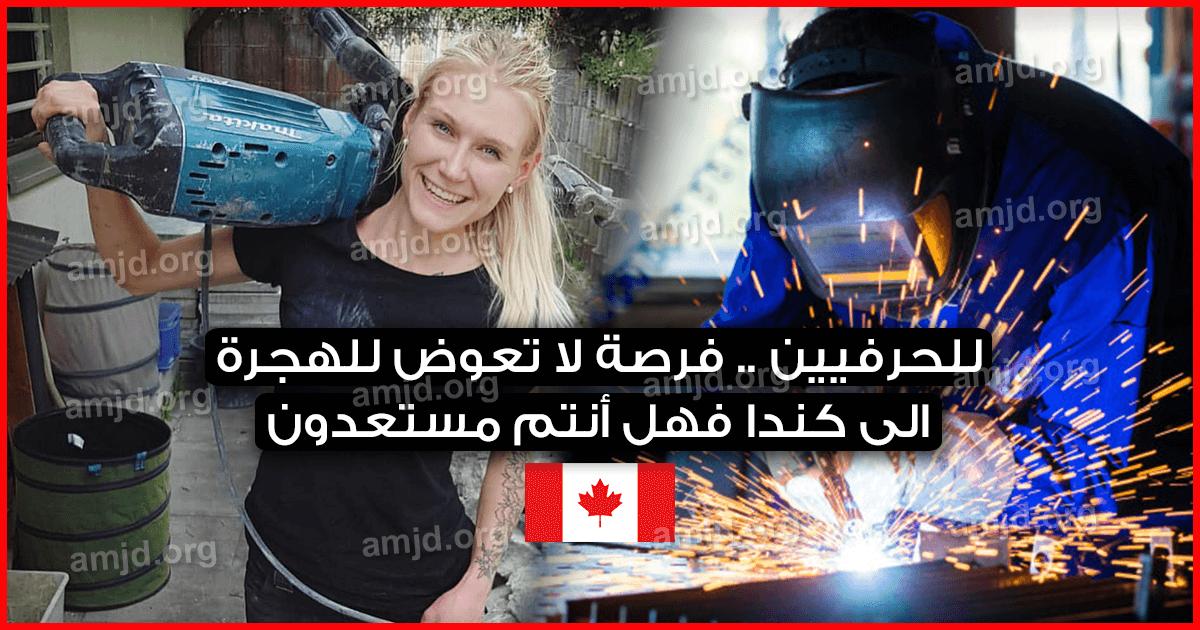 الهجرة-الى-موردن-2019-..-إذا-كنت-لحام-أو-نجار-أو-طاهِِ-أو-بلومبي-فهاهي-فرصتك-للهجرة-الى-كندا