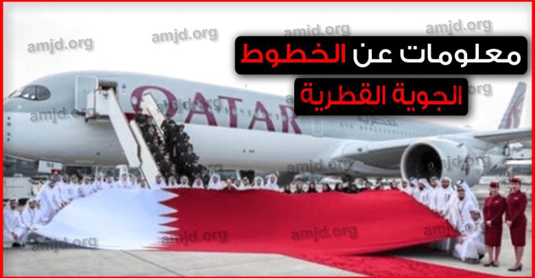 Photo of الخطوط الجوية القطرية .. هذا ما يجب أن تعرفه إذا أردت السفر عبر الخطوط القطرية