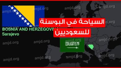السياحة في البوسنة للسعوديين