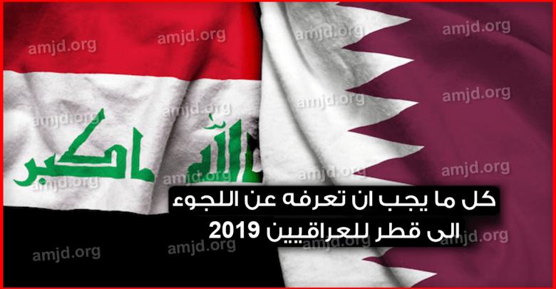 اللجوء الى قطر للعراقيين 2019