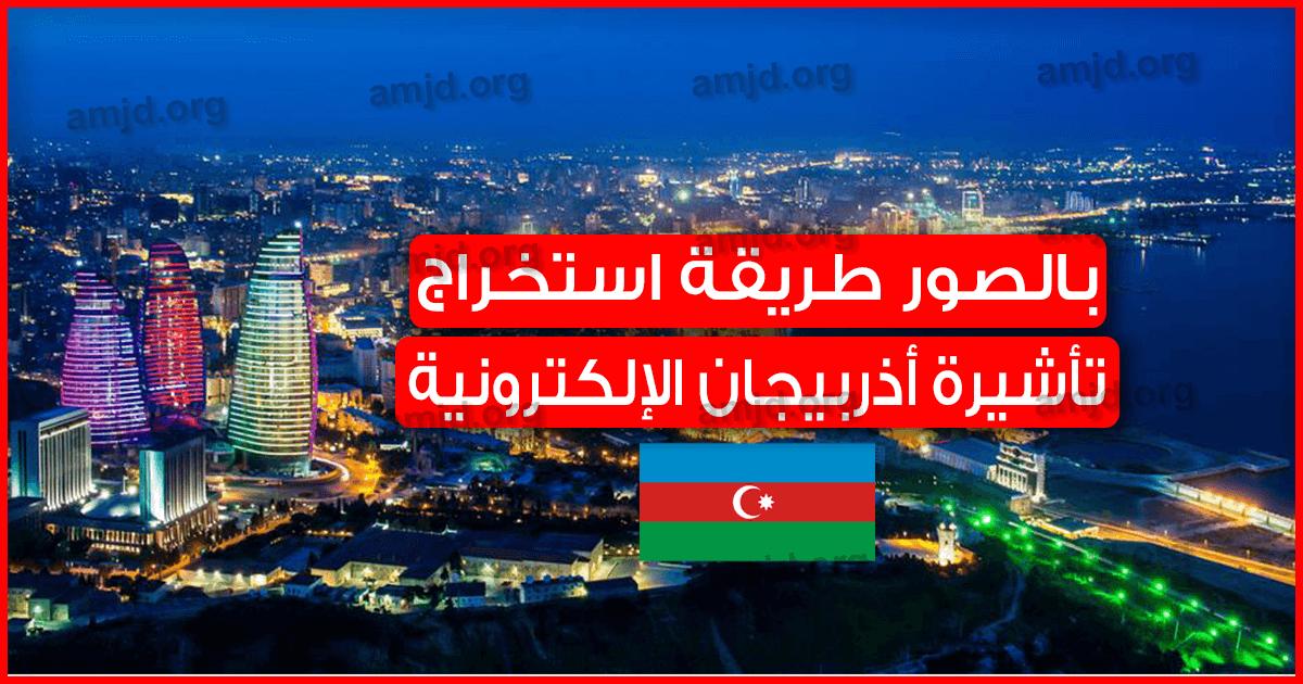 فيزا-اذربيجان