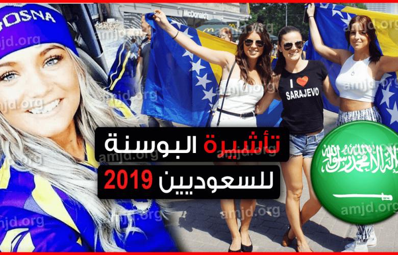 فيزا البوسنة للسعوديين