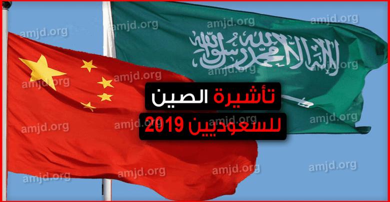 تأشيرة الصين للسعوديين 2019