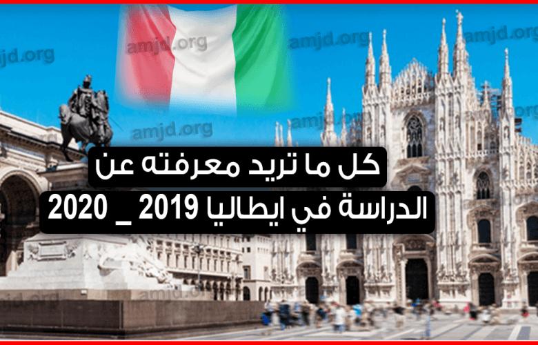 الدراسة في ايطاليا 2019 _ 2020