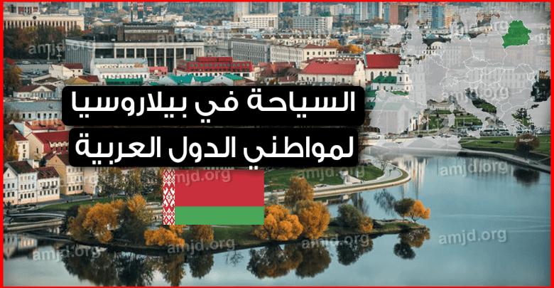 Photo of السياحة في بيلاروسيا 2019 .. لماذا لا يفكر العرب في السفر الى هذا البلد الرائع؟