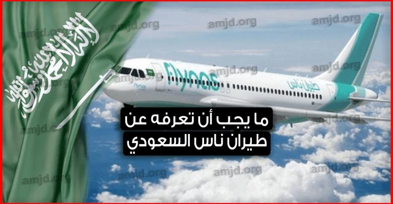 طباعة تذكرة طيران ناس