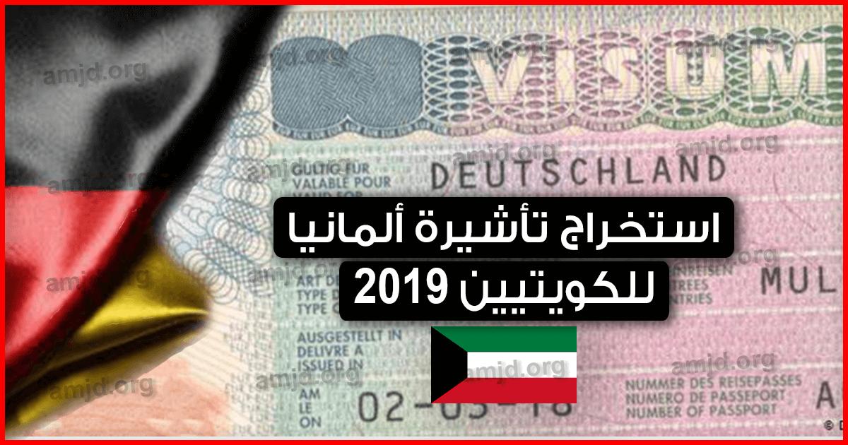 فيزا المانيا للكويتيين