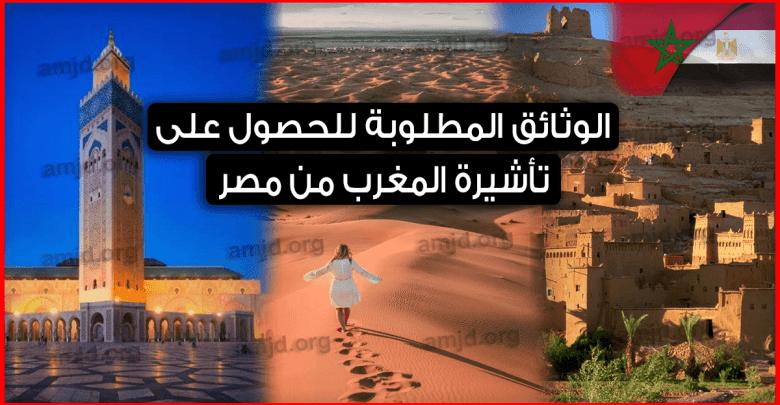 فيزا المغرب للمصريين