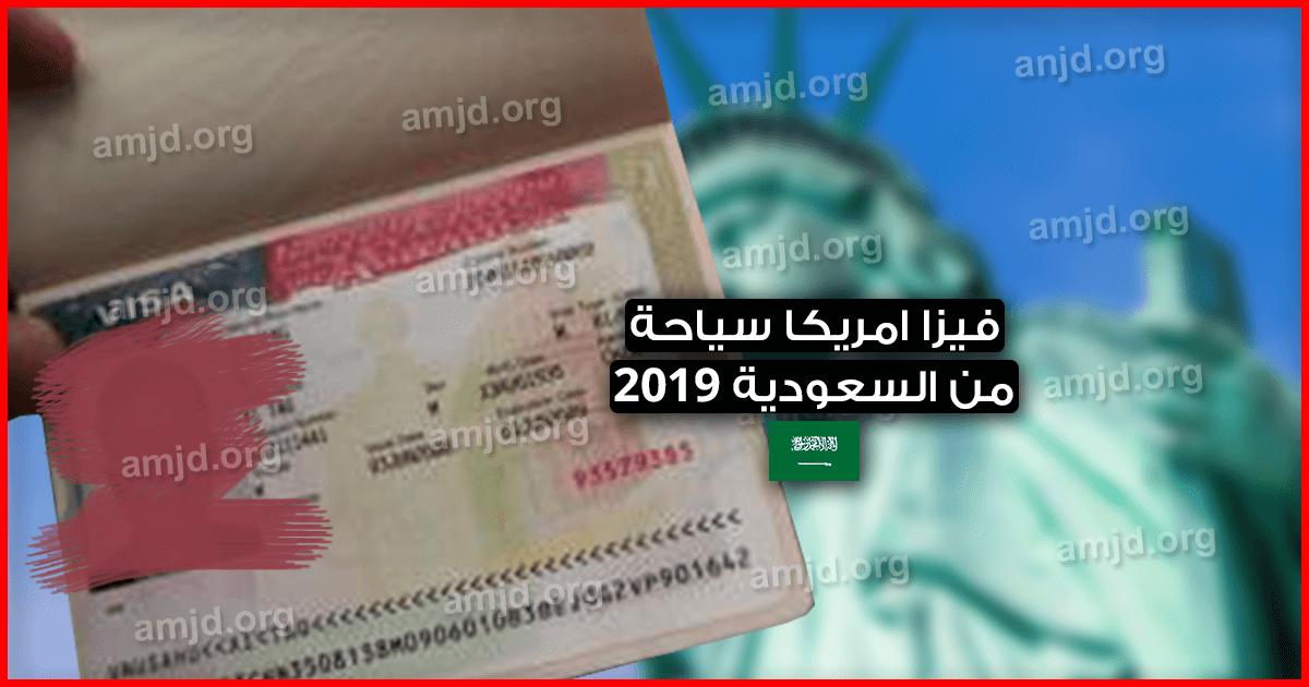 فيزا امريكا سياحة من السعودية 2019