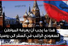Photo of فيزا روسيا للسعوديين 2019 .. الاجراءات والوثائق المطلوبة للراغبين في السفر الى روسيا للسياحة