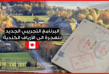 Photo of شروط الهجرة الى كندا 2019 _ 2020 عن طريق البرنامج التجريبي الجديد للهجرة الى الأرياف الكندية