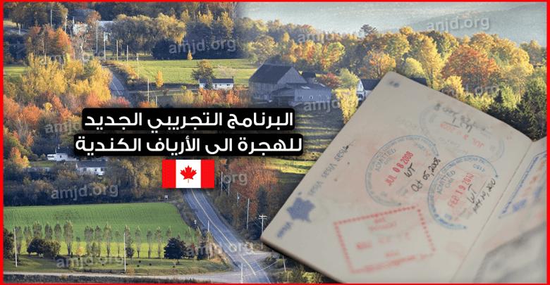 شروط الهجرة الى كندا 2019 _ 2020 عن طريق البرنامج التجريبي الجديد للهجرة الى الأرياف الكندية