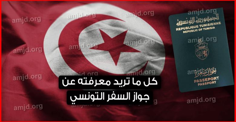 Photo of جواز السفر التونسي .. شرح لكافة الاجراءات المطلوبة لاستخراجه سواء للمقيمين في الداخل أو الخارج