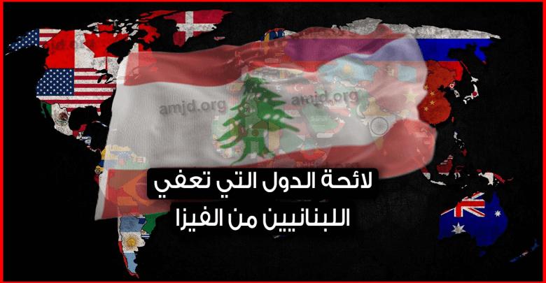 Photo of دول بدون فيزا للبنانيين 2019 .. هذه 62 دولة يمكن للبناني السفر اليها بدون فيزا أو عن طريق e-visa