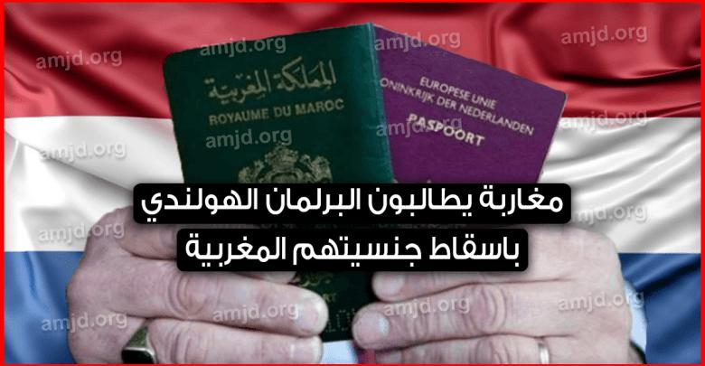 Photo of مغاربة يطلبون من الحكومة الهولندية مساعدتهم في اسقاط الجنسية المغربية عنهم