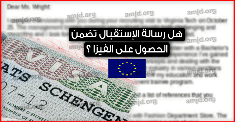 Photo of هل الحصول على رسالة دعوة زيارة من صديق أو قريب أوروبي يضمن الحصول على فيزا شنغن ؟