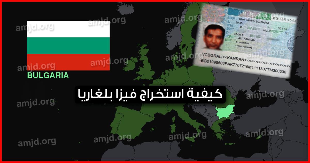 فيزا بلغاريا 2020