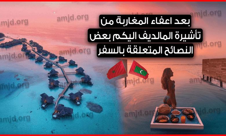 Photo of السياحة في المالديف ✈️✈️ معلومات ونصائح لكل من يريد السفر الى هذا البلد للسياحة