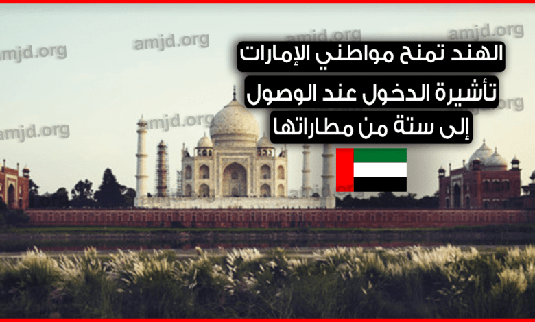 Photo of الهند تسمح لمواطني الامارات بالسفر اليها عن طريق تأشيرة دخول بعد الوصول الى أراضيها