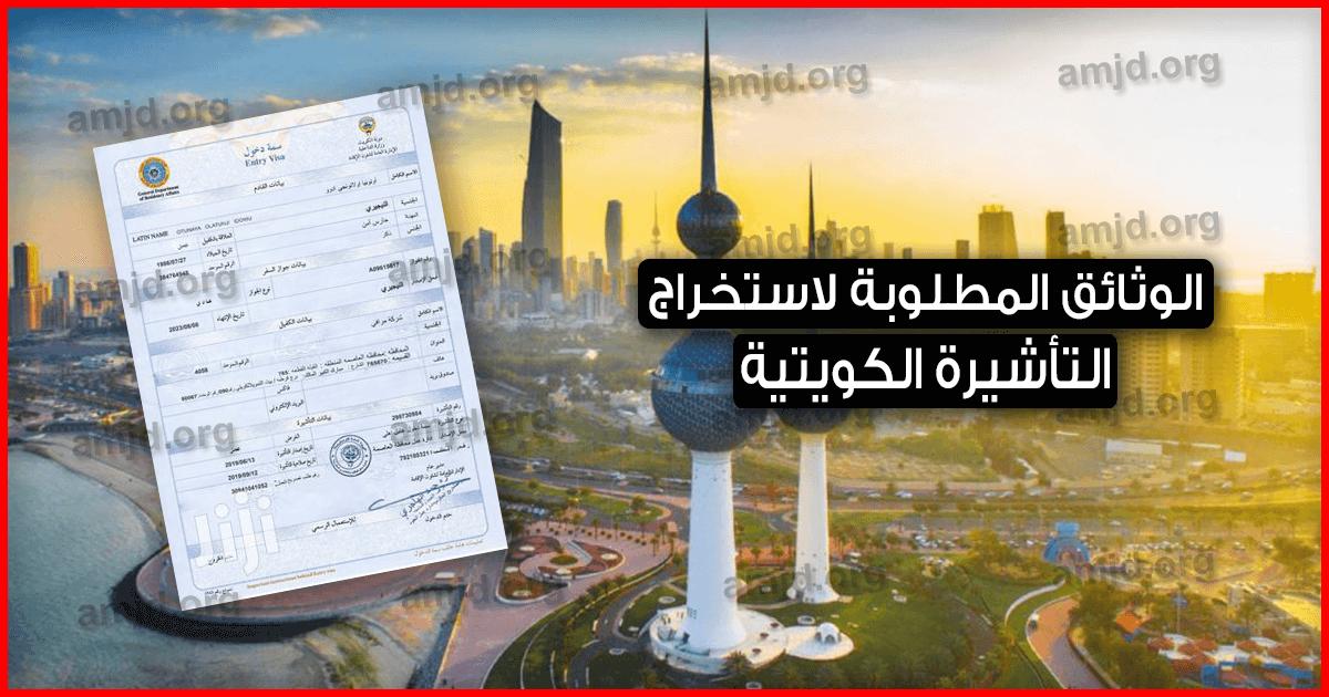 فيزا-الكويت-..-معلومات-جد-هامة-للرغبين-في-السفر-الى-الكويت-للسياحة-أو-الزيارة-أو-الالتحاق-العائلي