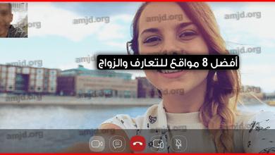 Photo of هل ترغب بالتعرف على فتاة أوروبية عن طريق مواقع الزواج والتعارف ؟ اليك 8 مواقع صممت لذلك