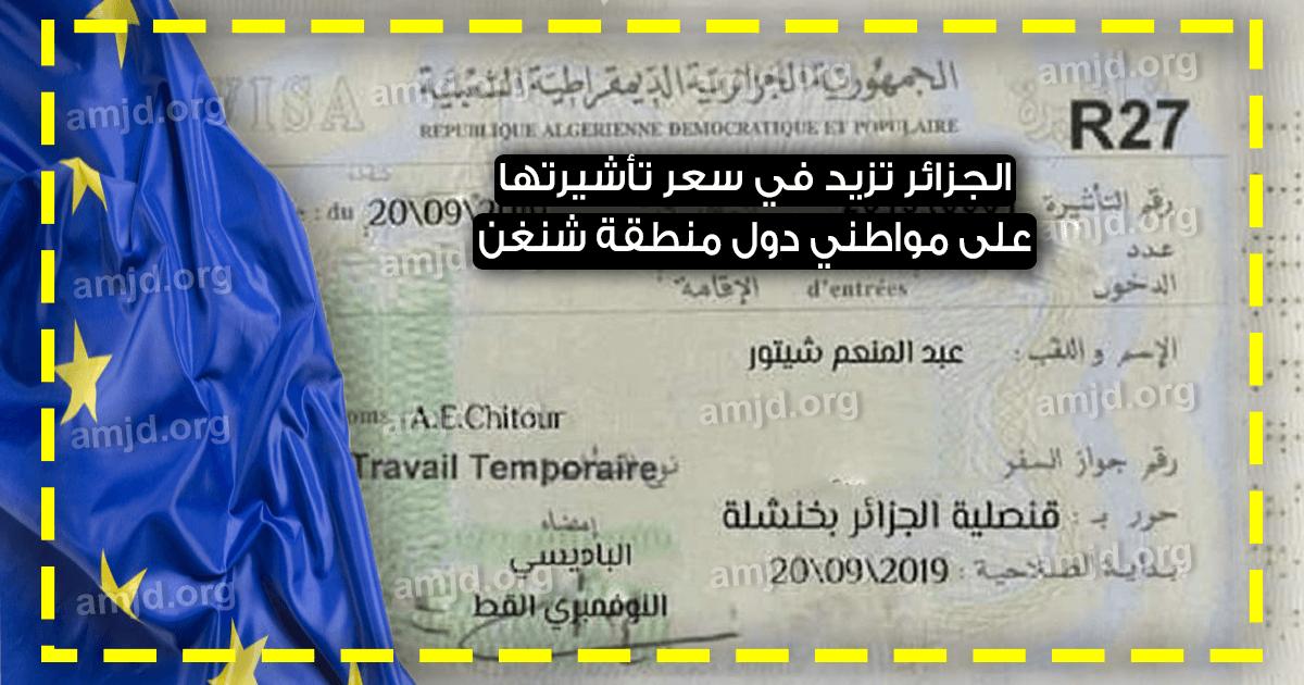 الزيادة في سعر التأشيرة الجزائرية