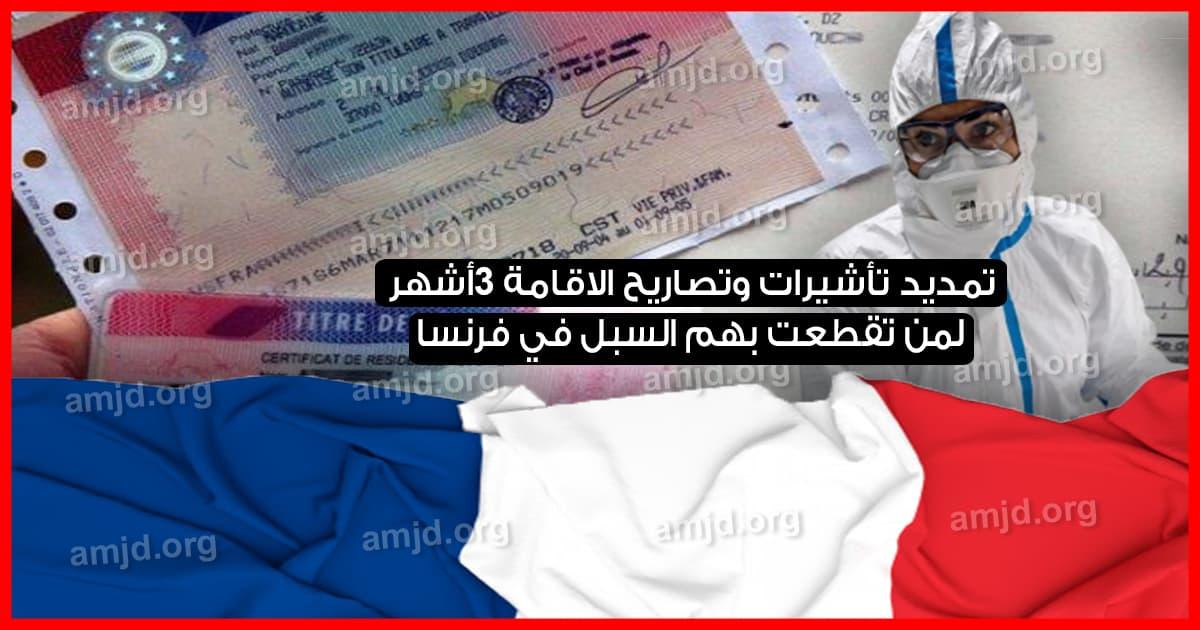 تمديد الاقامة في فرنسا