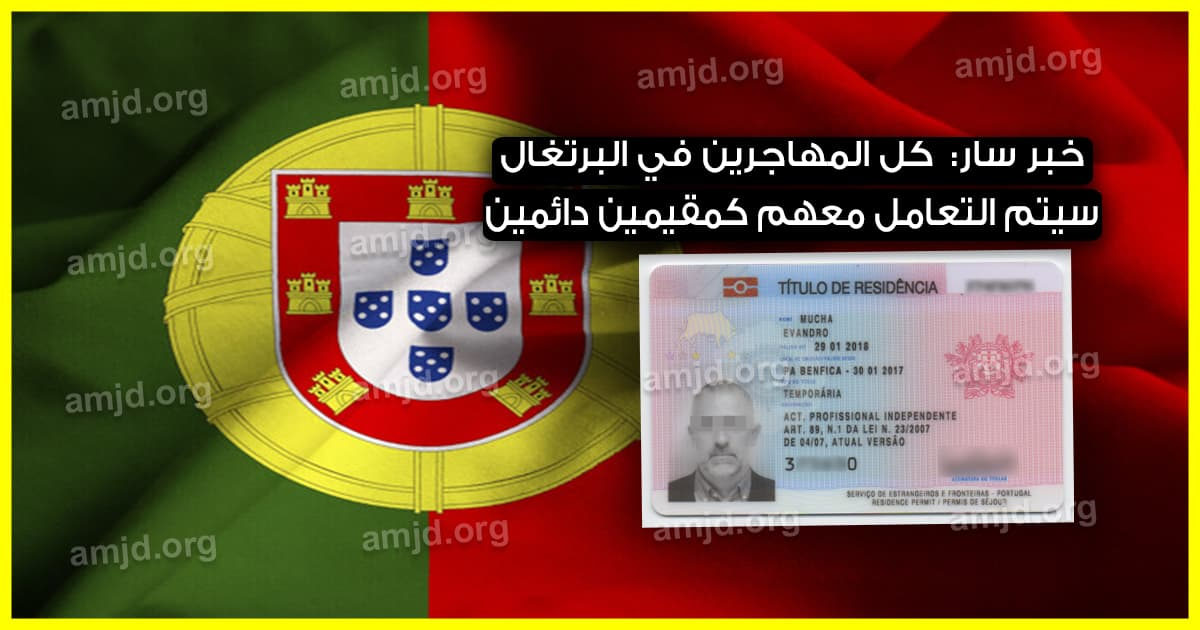 الاقامة في البرتغال