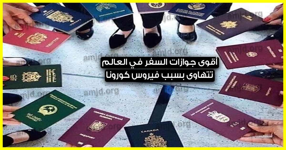 أقوى جوازات السفر