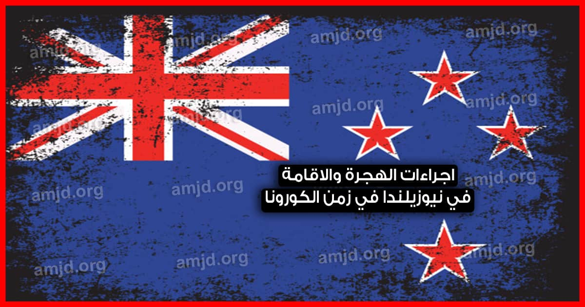 الهجرة الى نيوزيلندا 2020