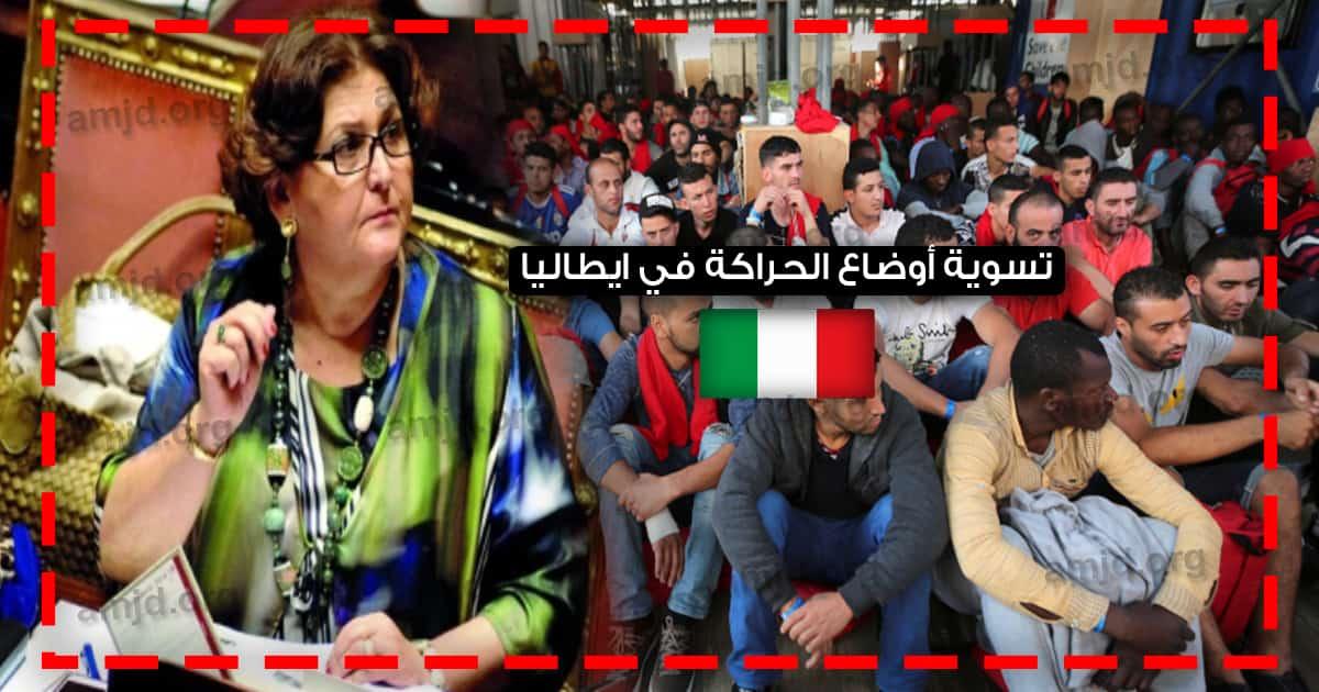 تسوية اوضاع المهاجرين في ايطاليا