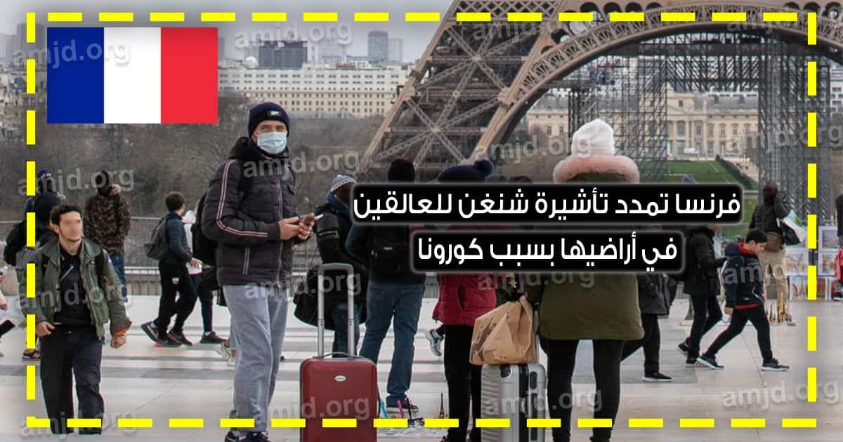 تمديد تأشيرة شنغن فرنسا