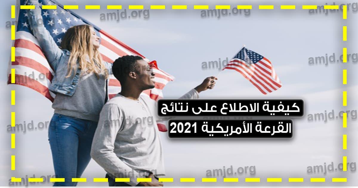 نتائج القرعة الامريكية 2021