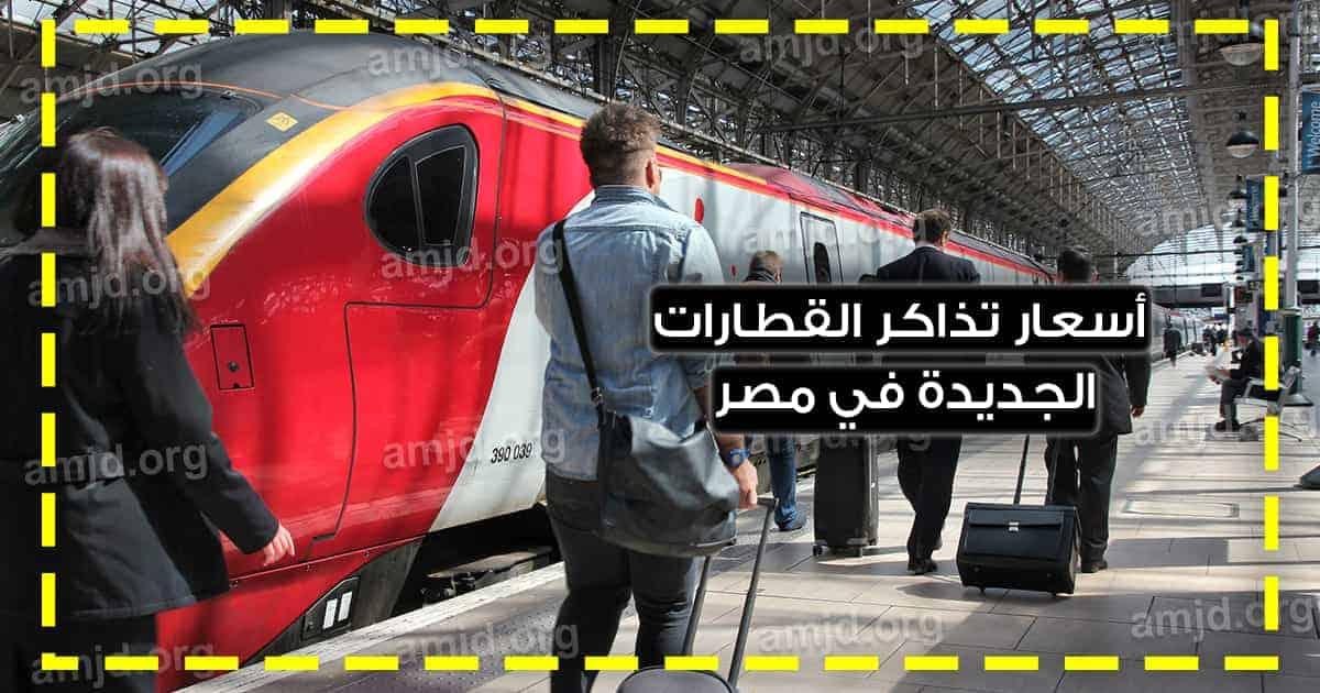 اسعار تذاكر القطارات الجديدة